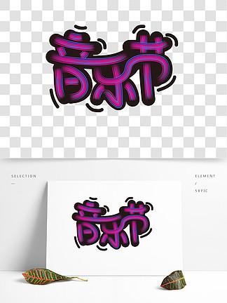 简约装饰手写艺术字体音乐节元素设计GIF