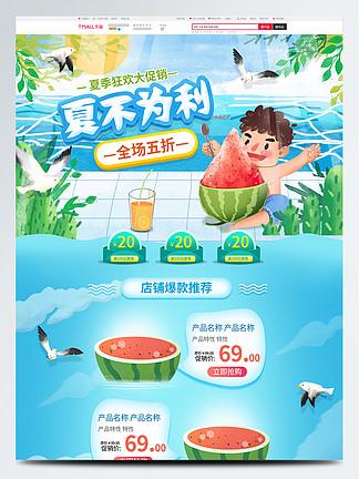 电商淘宝夏季暑假促销蓝色卡通手绘首页