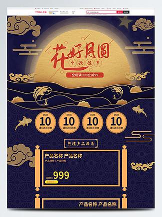 电商复古中国风中秋节活动大促首页模板