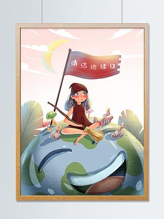 清潔地球日——拿著掃把打掃地球的小女巫