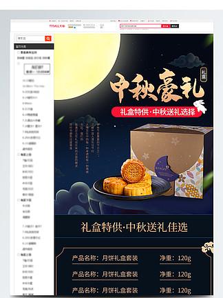 電商淘寶食品茶飲中秋節<i>月</i><i>餅</i>詳情頁