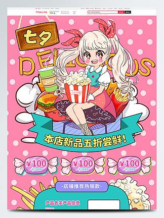 純原創插畫女孩浪漫七夕美食涂鴉風撞色促銷