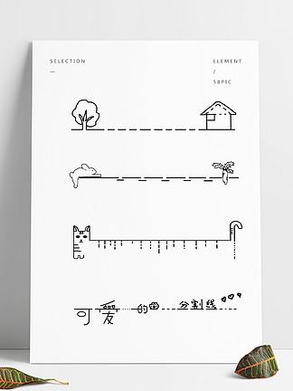 黑白卡通直线型手绘手账可爱分割线元素