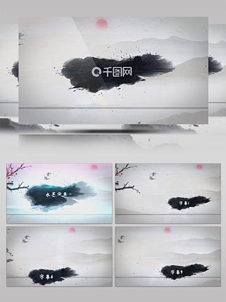 中国风水墨字幕条长时版可修改