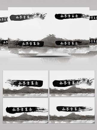 中國風水墨風水墨墨滴字幕條AE模板