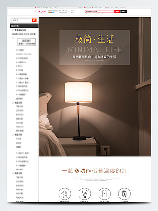 LED节能灯详情页