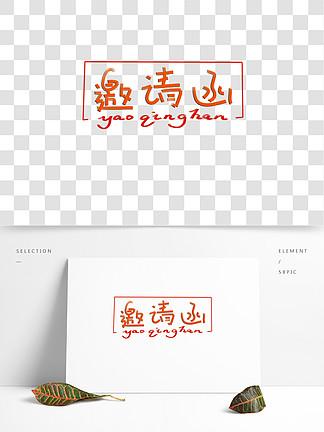 图片免费下载 手写立体字素材 手写立体字模板 千图网