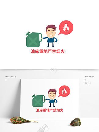 卡通油库重地严禁烟火图片