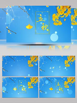 立秋養生片頭視頻AE模板
