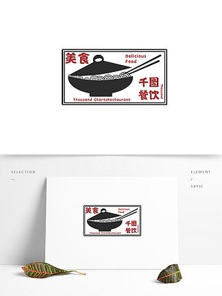 高端時尚原創手繪港風餐飲logo