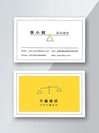 千图网律师名片1