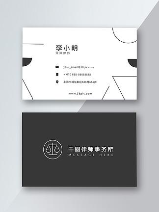 千图网律师名片2