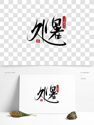 24二十四節氣處暑中國傳統節日毛筆藝術字