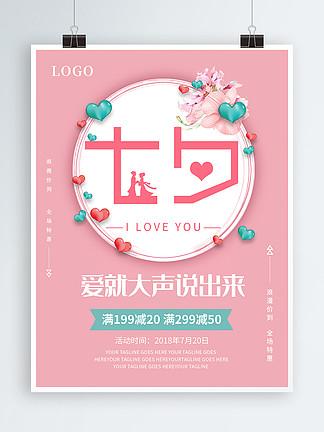 <i>七</i><i>夕</i>爱就说出来宣传促销海报