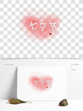 七月七夕節浪漫噴墨粉色創意藝術字設計免費