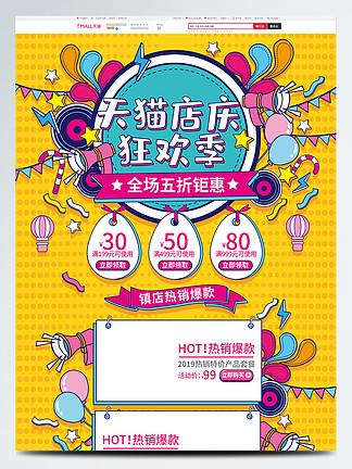 黄色手绘风天猫店庆狂欢季活动首页