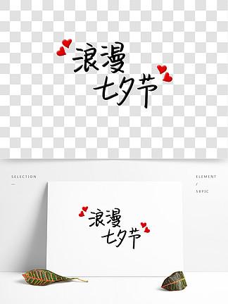 浪漫七夕節情人節手繪鋼筆藝術字愛心元素