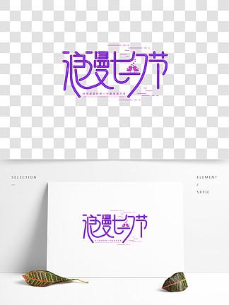 小清新紫色浪漫七夕節藝術字