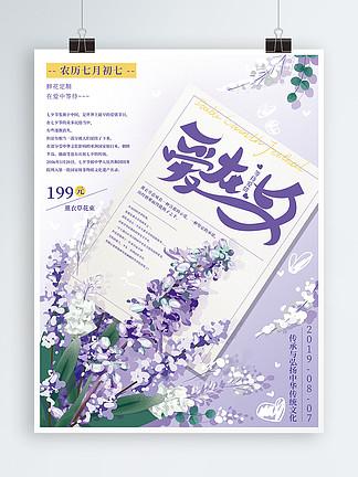 原?#35789;?#32472;清新紫色薰衣草温馨<i>七</i><i>夕</i><i>海</i><i>报</i>