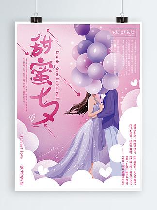 原創手繪甜蜜七夕紫色海報