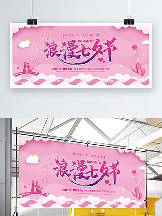 白色云朵粉色织女牛郎浪漫<i>七</i><i>夕</i>节展板