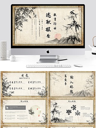 中國風復古竹子教育行業述職報告PPT模板