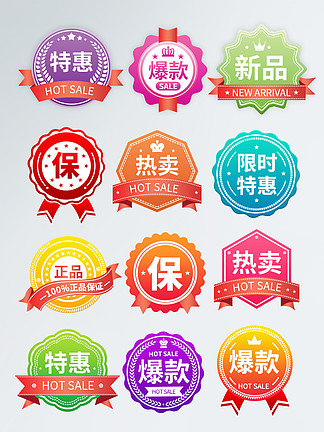 <i>淘</i><i>宝</i>天猫炫彩风格促销标签<i>淘</i><i>宝</i>标签特价标签