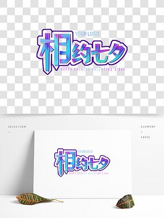 唯美炫彩相約七夕字體設計