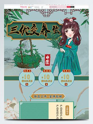 純原創手繪插畫女孩卡通中國風復古風艾灸
