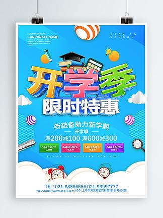 蓝色简约风<i>开</i><i>学</i><i>季</i>海报设计