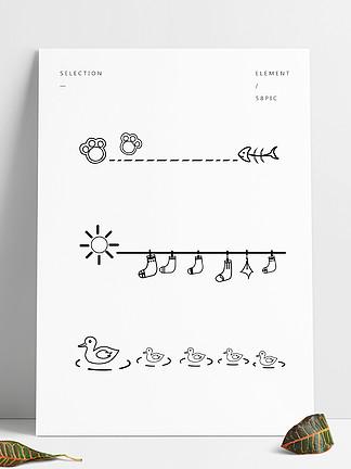 黑白直线型卡通手账分割线设计元素