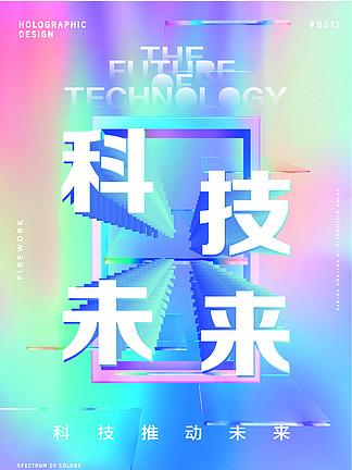 科技推動未來海報