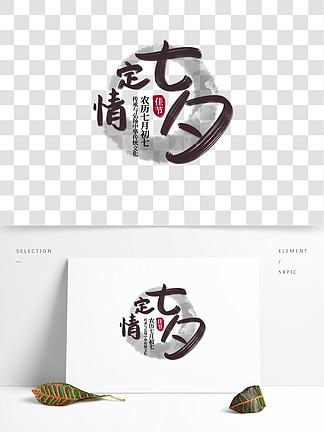 情定七夕中國風七夕節水墨古風藝術字