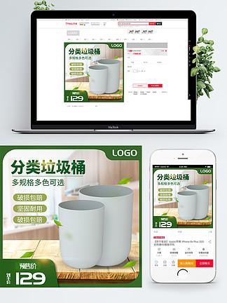 电商<i>淘</i><i>宝</i>手绘绿色清新分类垃圾桶主图直通车