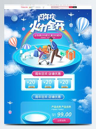 电商淘宝周年庆促销蓝色卡通手绘首页