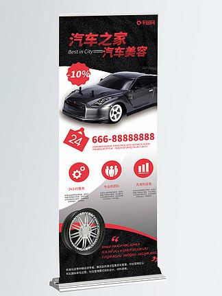高端红黑色汽车美容销售汽车展架