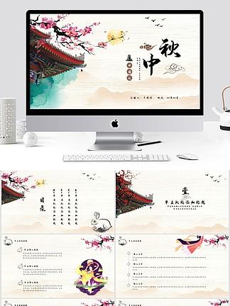 淡雅唯美宫殿中秋中国风PPT模板