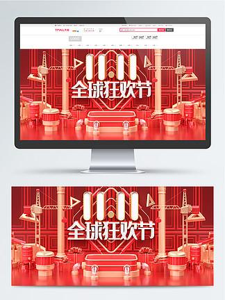 C4D双11电商banner
