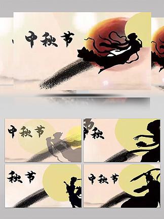 中秋節水墨大氣宣傳視頻AE模板