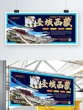 简约风圣域西藏旅游主题展板