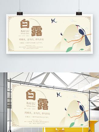 原創手繪中國風二十四節氣之白露展板