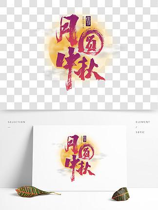 月圆中秋手写节日字体设计