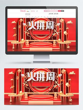 C4D火拼周电商banner