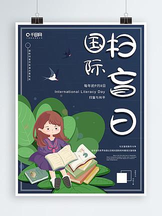 原創手繪簡約可愛小女孩看書國際掃盲日海報
