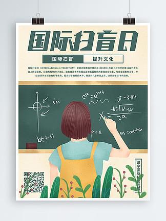 原創手繪小清新國際掃盲日海報