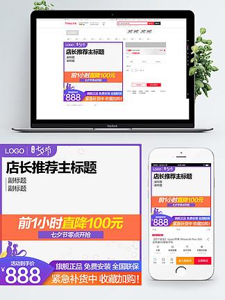浪漫<i>七</i><i>夕</i>紫色主图爆款专用直通车主图