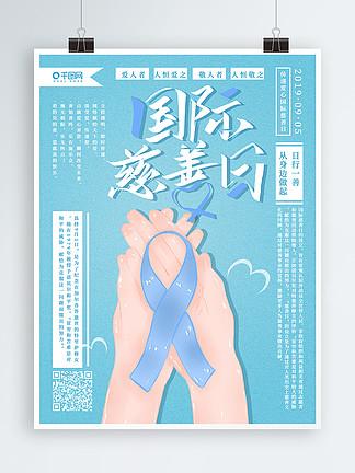 原創手繪小清新國際慈善日海報