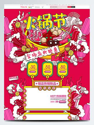 紅色手繪風火鍋節活動促銷首頁