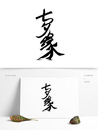 七夕緣情人節七夕書法藝術字