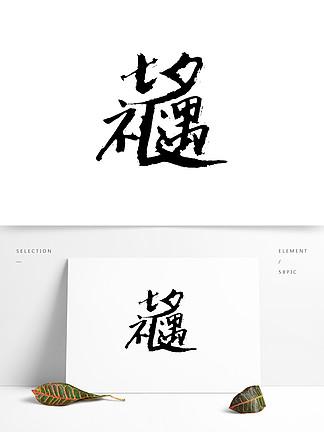 七夕禮遇情人節七夕書法藝術字